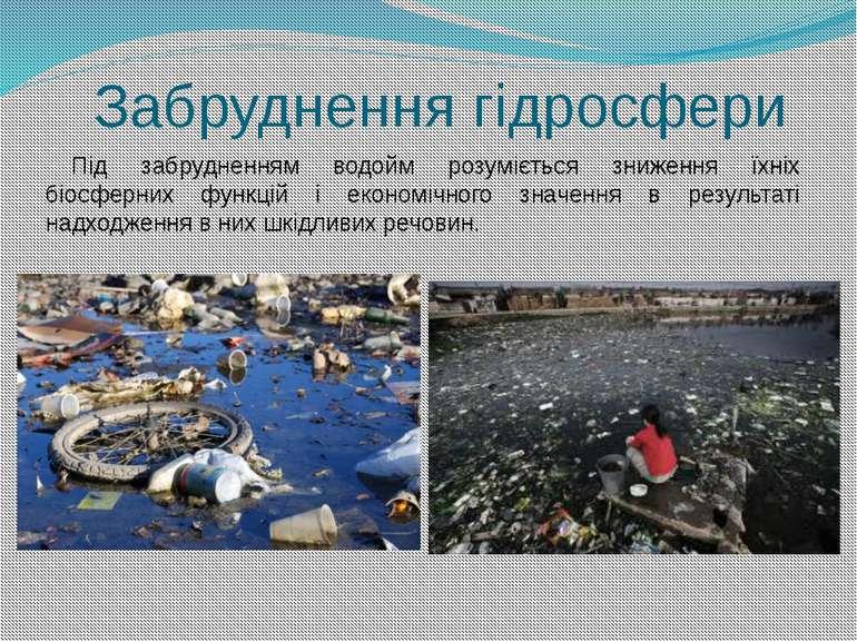 Забруднення гідросфери Під забрудненням водойм розуміється зниження їхніх біо...
