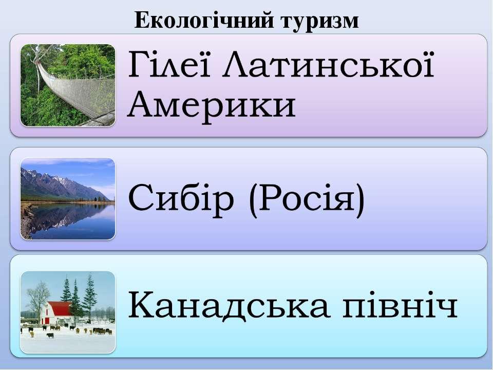 Екологічний туризм