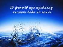 10 фактів про проблему нестачі води на землі