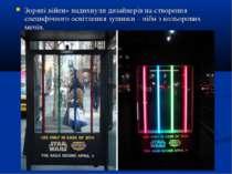 Зоряні війни» надихнули дизайнерів на створення специфічного освітлення зупин...
