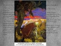 Неприязнь до політики Під час революції 1905 року Васнєцов вийшов з Академії,...