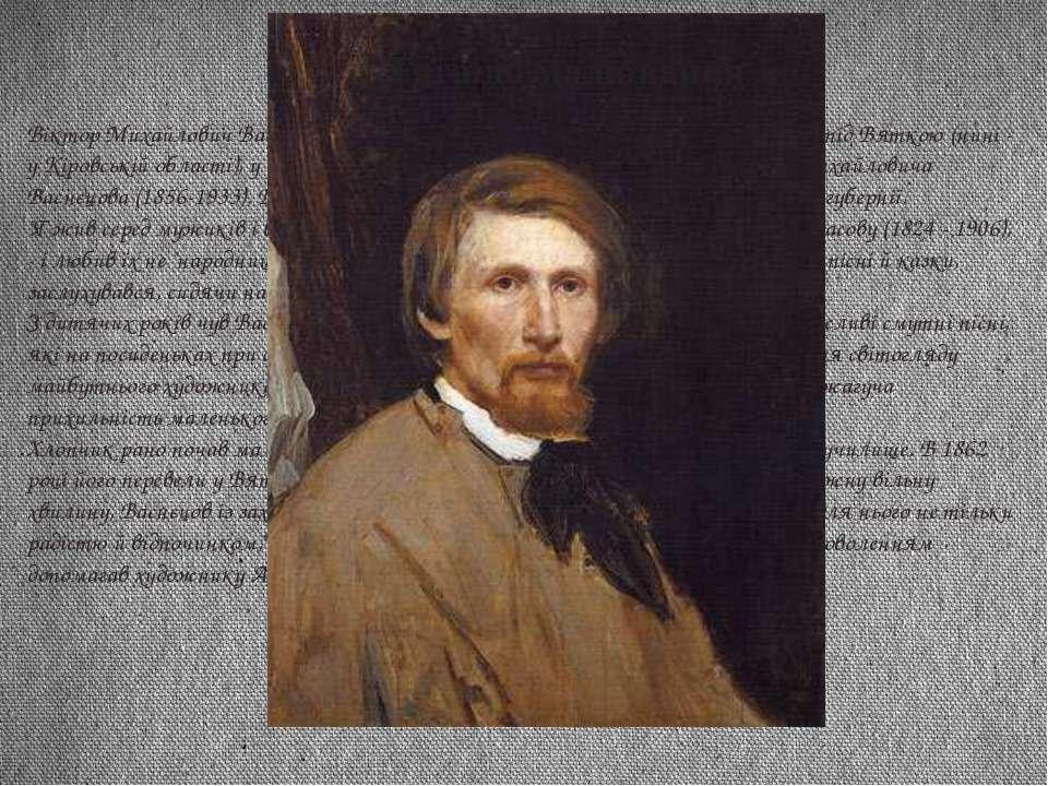 Віктор Михайлович Васнєцов народився 3 (15) травня 1848 року в селі Лопьял пі...