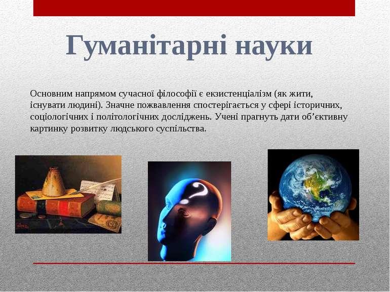Гуманітарні науки Основним напрямом сучасної філософії є екзистенціалізм (як ...