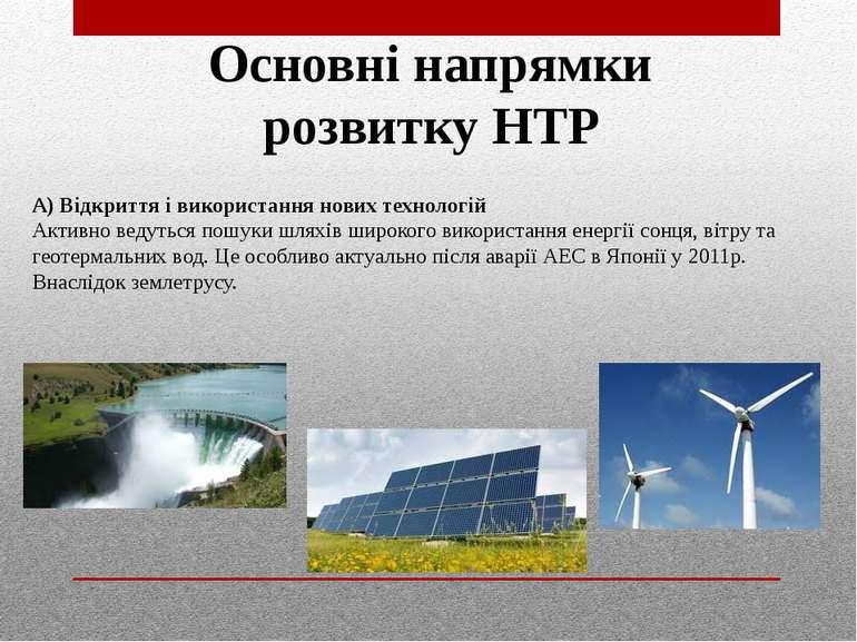 Основні напрямки розвитку НТР А) Відкриття і використання нових технологій Ак...