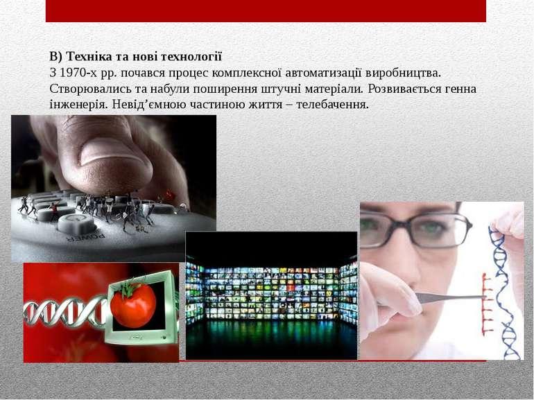 В) Техніка та нові технології З 1970-х рр. почався процес комплексної автомат...