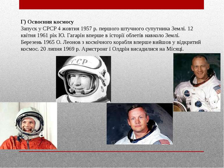 Г) Освоєння космосу Запуск у СРСР 4 жовтня 1957 р. першого штучного супутника...