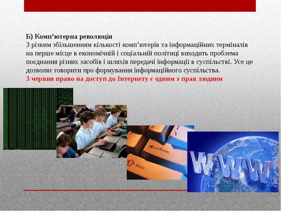 Б) Комп'ютерна революція З різким збільшенням кількості комп'ютерів та інформ...