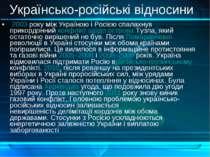 2003року між Україною і Росією спалахнув прикордоннийконфлікт щодо острова...