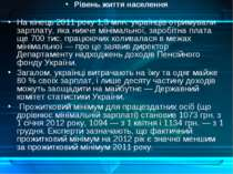 Рівень життя населення На кінець 2011 року 1,3млн. українців отримували зарп...
