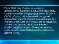 Після 1991 року Україна встановила дипломатичні відносини з більшістю країн с...