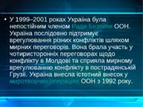 У 1999–2001 роках Україна була непостійним членомРади Безпеки ООН. Україна п...
