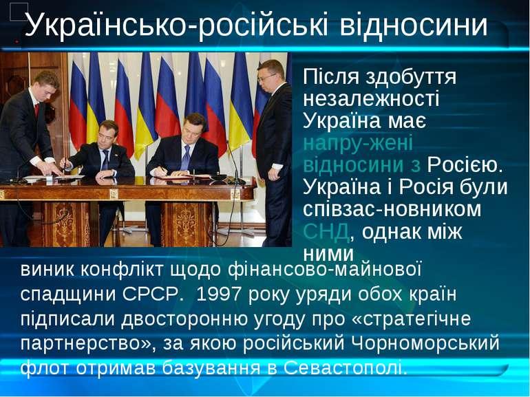 Після здобуття незалежності Україна маєнапру-жені відносини з Росією. Україн...
