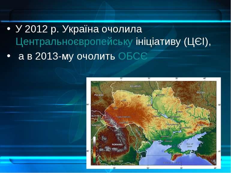 У 2012р. Україна очолилаЦентральноєвропейську ініціативу(ЦЄІ), а в 2013-му...