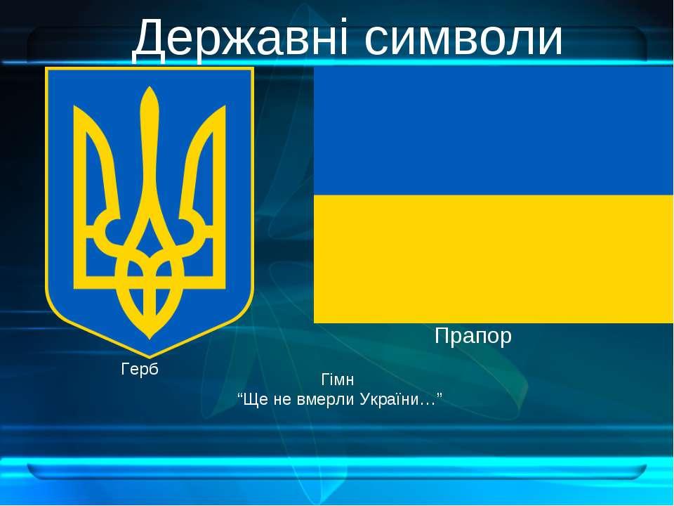 """Прапор Герб Державні символи Гімн """"Ще не вмерли України…"""""""