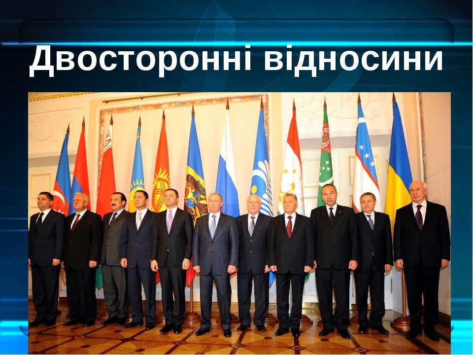 Двосторонні відносини