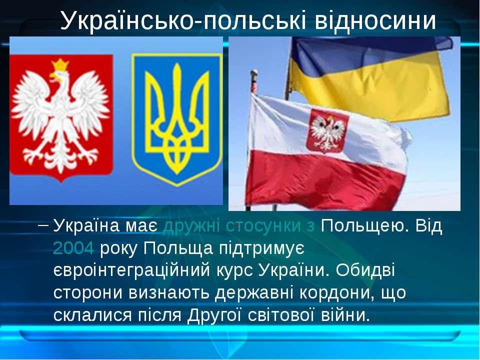 Україна маєдружні стосунки з Польщею. Від2004року Польща підтримує євроінт...