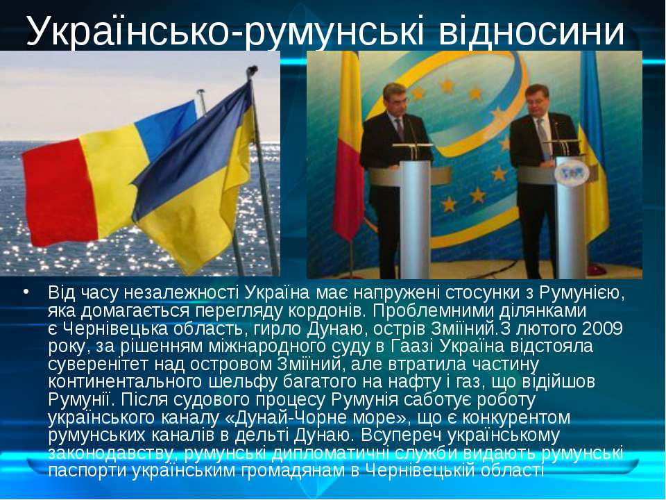 Від часу незалежності Україна маєнапружені стосунки з Румунією, яка домагаєт...