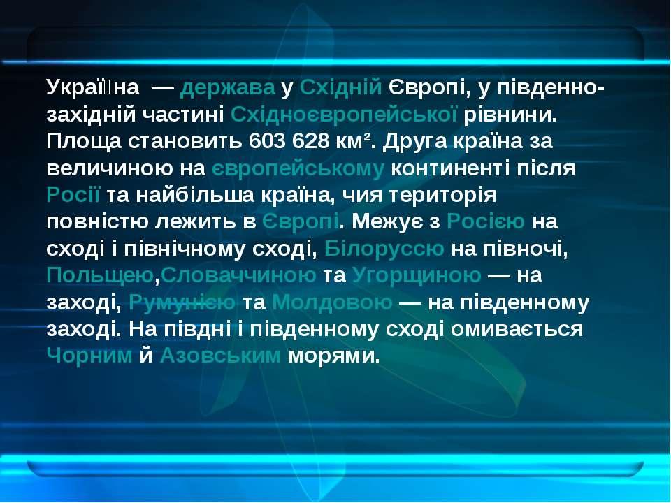Украї на—державауСхідній Європі, у південно-західній частиніСхідноєвроп...