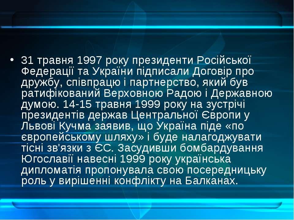 31 травня 1997 року президенти Російської Федерації та України підписали Дого...