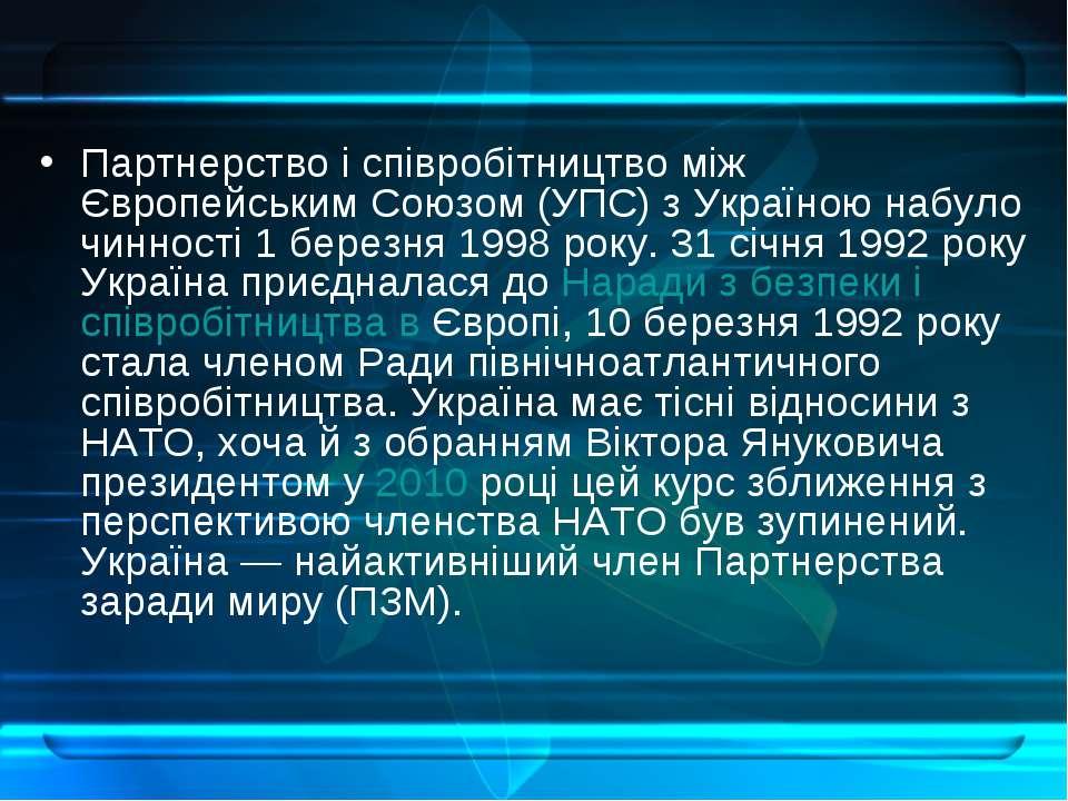 Партнерство і співробітництво між Європейським Союзом (УПС) з Україною набуло...