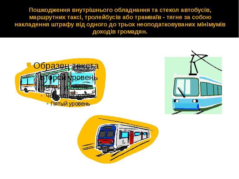 Пошкодження внутрішнього обладнання та стекол автобусів, маршрутних таксі, тр...