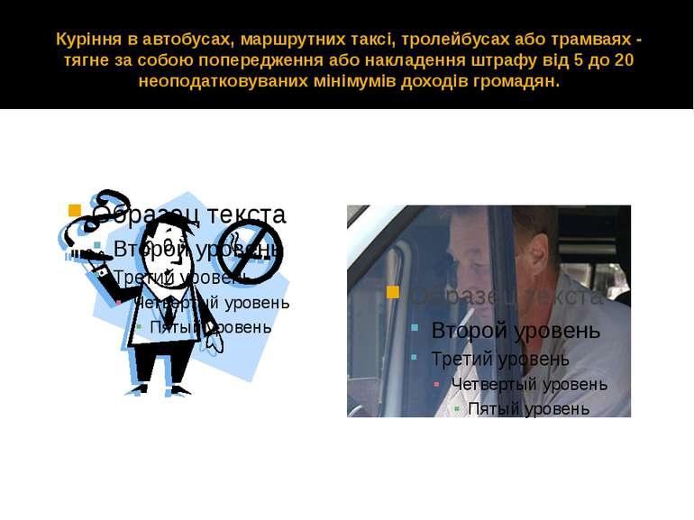 Куріння в автобусах, маршрутних таксі, тролейбусах або трамваях - тягне за со...