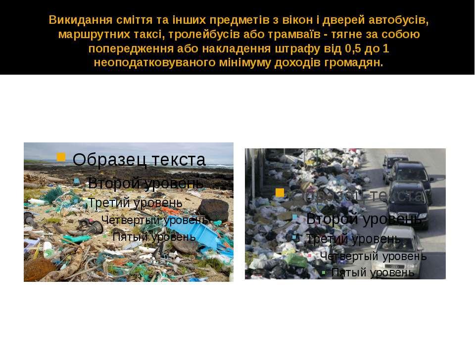 Викидання сміття та інших предметів з вікон і дверей автобусів, маршрутних та...