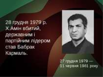 28 грудня 1979 р. Х.Амін вбитий, державним і партійним лідером став Бабрак Ка...