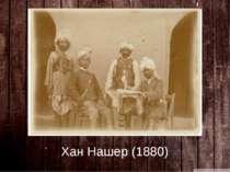 Хан Нашер (1880)