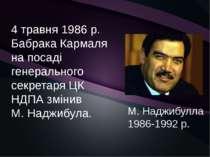 4 травня 1986 р. Бабрака Кармаля на посаді генерального секретаря ЦК НДПА змі...