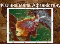 Фізична мапа Афганістану
