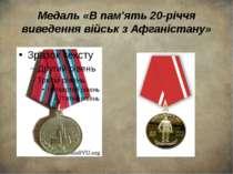 Медаль «В пам'ять 20-річчя виведення військ з Афганістану»