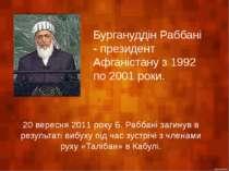 Бургануддін Раббані - президент Афганістану з 1992 по 2001 роки. 20 вересня 2...