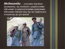 Моджахеди — учасники збройних формувань, що воювали з радянськими військами т...