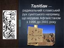 Талібан — радикальний ісламіський рух сунітського напрямку, що керував Афгані...