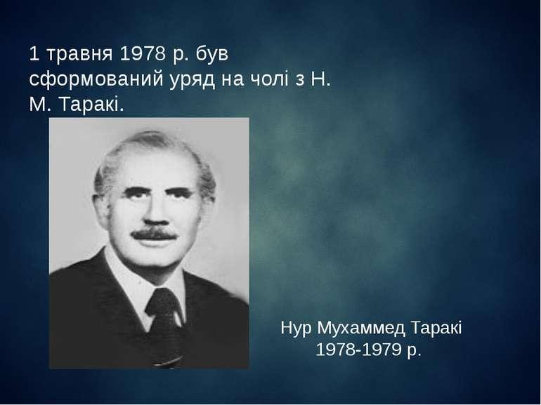 1 травня 1978 р. був сформований уряд на чолі з Н. М. Таракі. Нур Мухаммед Та...
