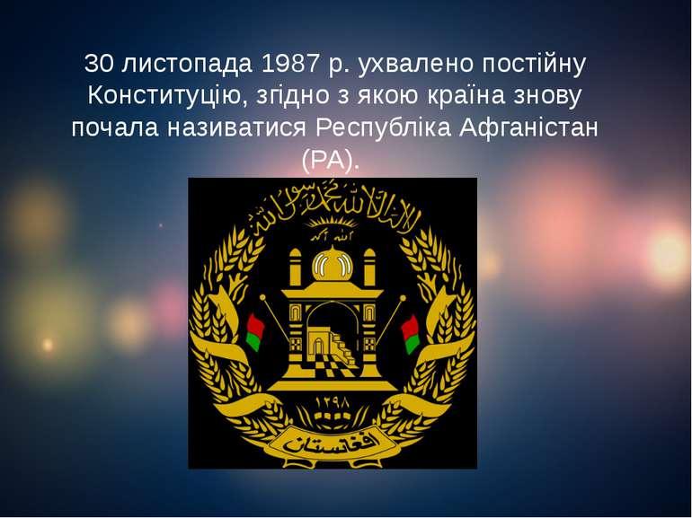 30 листопада 1987 р. ухвалено постійну Конституцію, згідно з якою країна знов...