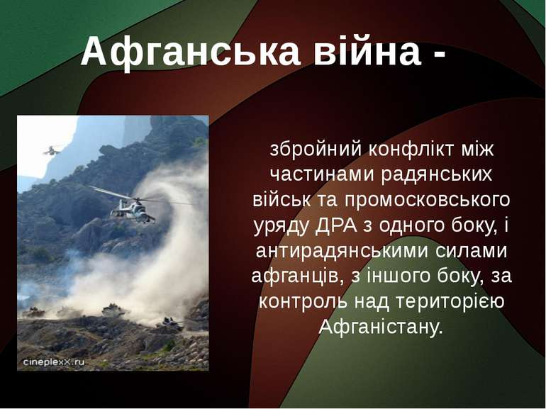 збройний конфлікт між частинами радянських військ та промосковського уряду ДР...