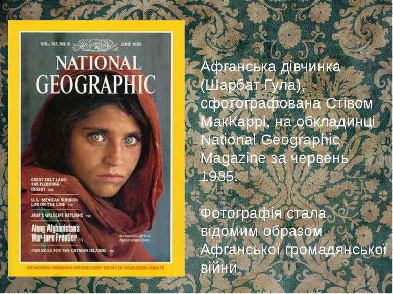 Афганська дівчинка (Шарбат Гула), сфотографована Стівом МакКаррі, на обкладин...