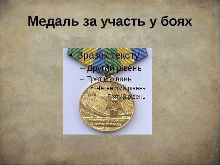 Медаль за участь у боях