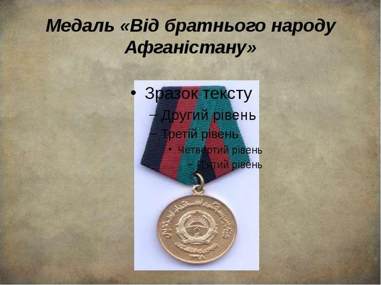 Медаль «Від братнього народу Афганістану»