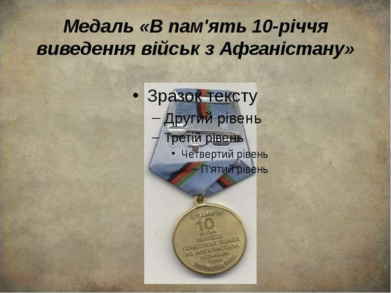 Медаль «В пам'ять 10-річчя виведення військ з Афганістану»