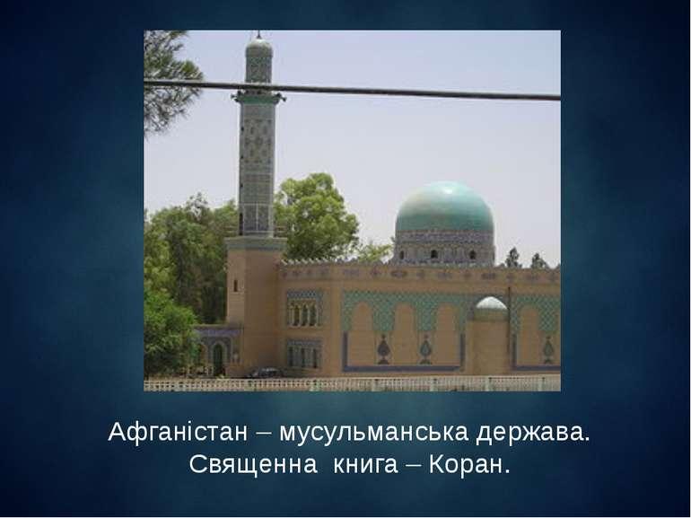 Афганістан – мусульманська держава. Священна книга – Коран.