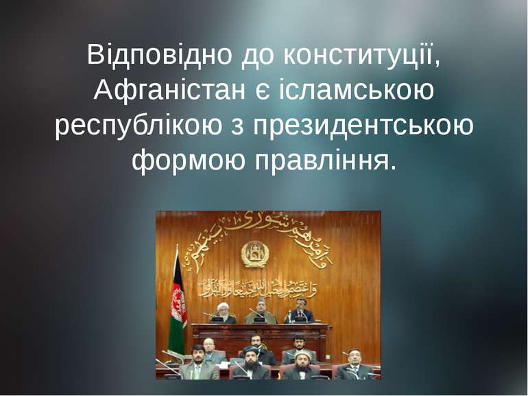 Відповідно до конституції, Афганістан є ісламською республікою з президентськ...
