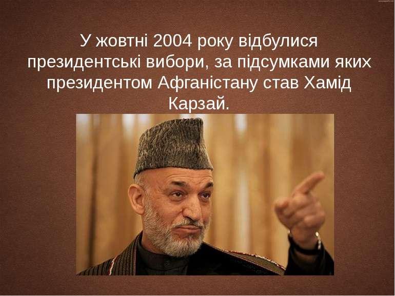 У жовтні 2004 року відбулися президентські вибори, за підсумками яких президе...