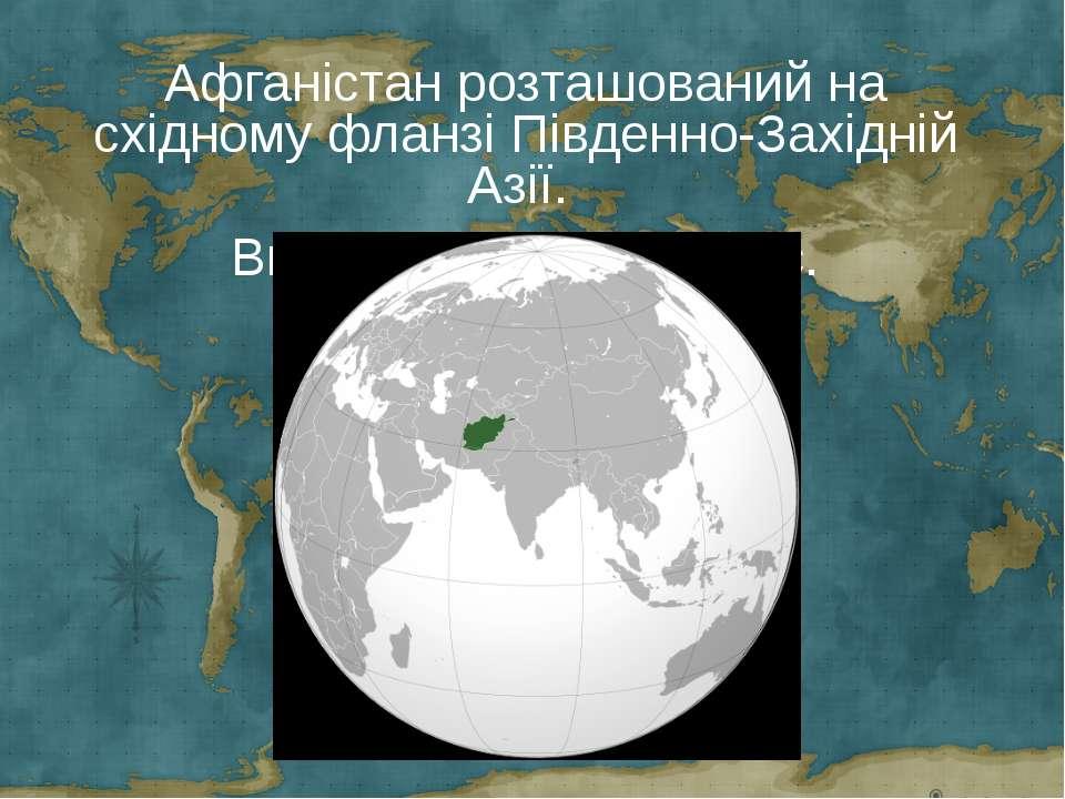 Афганістан розташований на східному фланзі Південно-Західній Азії. Виходу до ...