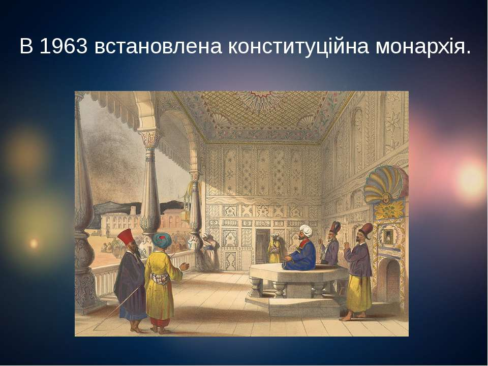 В 1963 встановлена конституційна монархія.