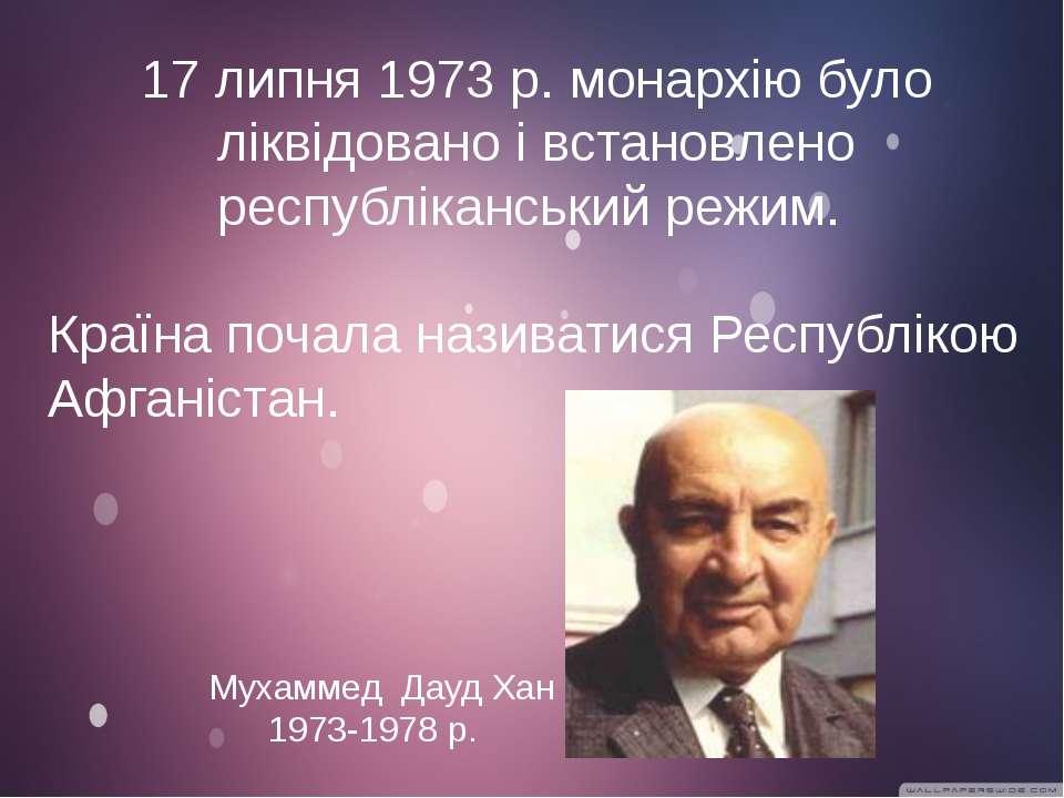 17 липня 1973 р. монархію було ліквідовано і встановлено республіканський реж...