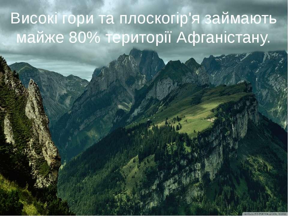 Високі гори та плоскогір'я займають майже 80% території Афганістану.