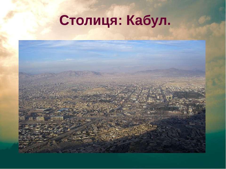 Столиця: Кабул.